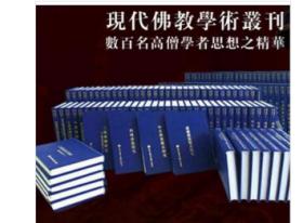 现代佛教学术丛刊 32开101册 1F17f