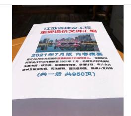 2021年实时更新 江苏定额江苏省建设工程重要造价文件汇编 定额解释 1E21f