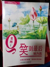 《意林》成长Q计划丛书:笑到最后始为赢【车库中】2-2(1东)