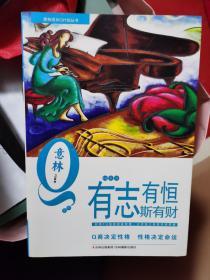 《意林》成长Q计划丛书:有志有恒斯有财【车库中】3-2(2里)