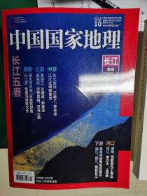 中国国家地理(2019年10月号)(长江专辑)【办】