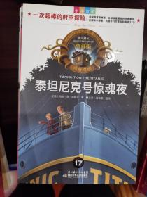 神奇树屋(典藏版 中英双语)(17):泰坦尼克号惊魂夜【车库东】2-2(6东)
