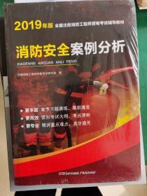 消防安全案例分析(2019版)【办】