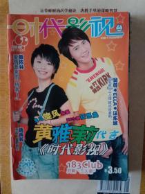 时代影视2007年10月总第212期,封面人物黄雅莉G