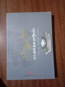 风马牛:冯仑和他的快意人生签名本(附盘)G