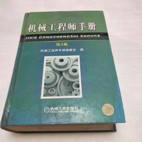 机械工程师手册(第3版)G