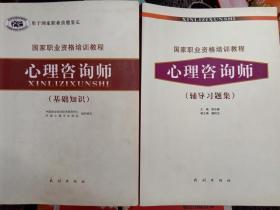 国家职业资格培训教程:心理咨询师(基础知识)+心理咨询师(辅导习题集)G