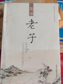 外教社中国文化汉外对照丛书·英译:老子G