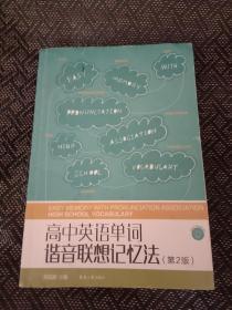 高中英语单词谐音联想记忆法(第2版)G