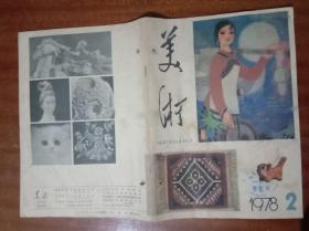 美术1978年第2期G