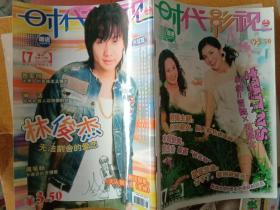 时代影视2006年7月总第182期,封面人物TwinsG