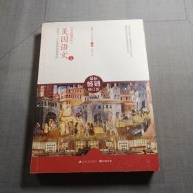 美国语文(双语插图版)下册,最新畅销修订版 G