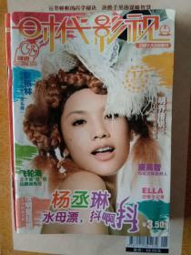 时代影视2007年10月总第211期,封面人物杨丞琳G
