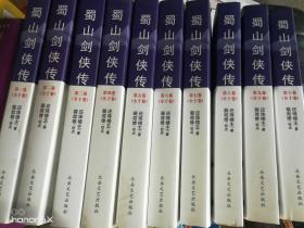 蜀山剑侠传10卷全G