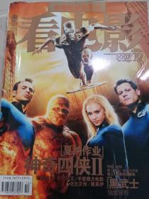 看电影2007年第10期 G