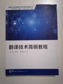 翻译技术简明教程G