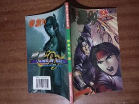 拳皇99 第6册 G