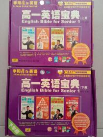 李阳疯狂英语高一英语宝典(上下册) :8本书,10盒带,2套卡片G