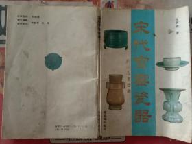 宋代官窑瓷器 G