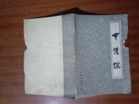 中国烹饪古籍丛刊:中馈录 G