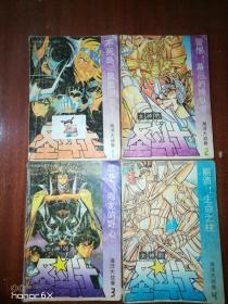 女神的圣斗士 海洋大战1-4卷,4本合售G