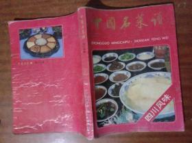 中国名菜谱 四川风味G