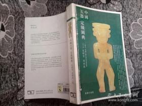 中国玉器定级图典 G G