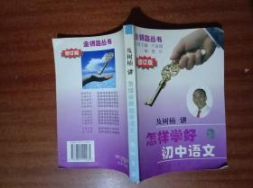 怎样学好初中语文G