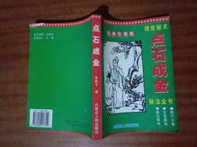 经典珍藏版稀世秘术点石成金秘法全书 举报 不缺页  作者: 不详 出版社: 出版时间: