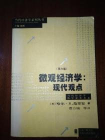 微观经济学:现代观点(第九版)G