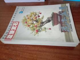 花木盆景 盆景赏石版 2005年第3-12期,10本合售G