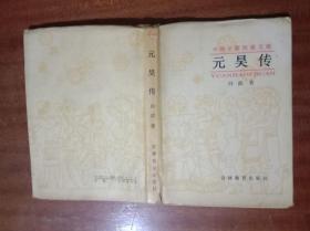元昊传(中国少数民族文库)精装版G