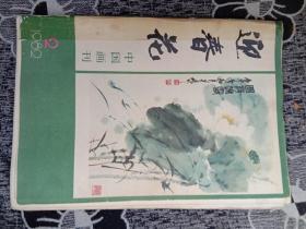 迎春花 1982年第2期 [中国画季刊]G