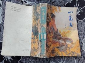 山菊花下册【冯德英、精美插图】1982年一版一印G