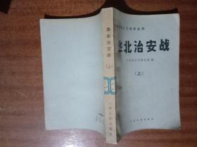 日本军国主义侵华史料:华北治安战上册G
