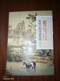 瘦马行:郎世宁的中国经验G