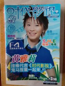 时代影视2007年8月总第207期,封面人物黄雅莉G