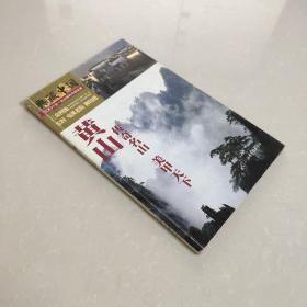 典藏中国--黄山 传奇名山 美甲天下G