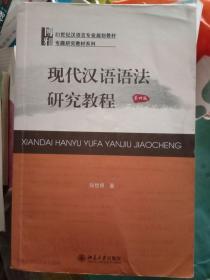 现代汉语语法研究教程[第四版]G