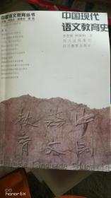 中国现代语文教育史  ,详见描述说明及图片Gp
