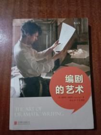 编剧的艺术:《霸王别姬》、《活着》编剧芦苇强烈推荐、用可信有力的人物,整合剧本中的戏剧因素G