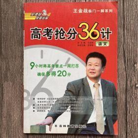 王金战临门一脚系列·王金战高考抢分36计:地理G