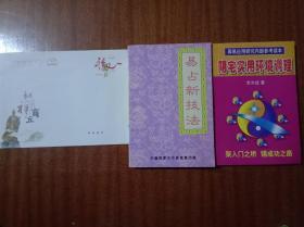 贺年邮政信封2.4元(附赠阴宅实用环境调理)G