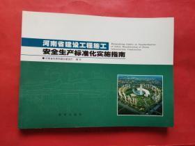 河南省建设工程施工安全生产标准化实施指南G