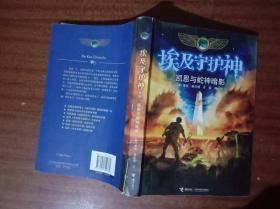凯恩与蛇神暗影:波西·杰克逊埃及守护神系列3(完结)G