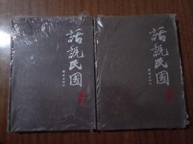 话说民国第2、4卷两册合售,未拆封GG