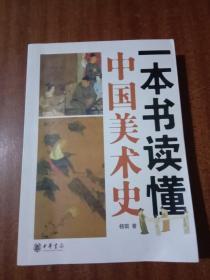 一本书读懂中国美术史G