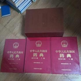 中华人民共和国药典2010年版 一二三部,全新,未开封G