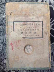 故宫信片第三辑(画扇一),民国21年2月印,每匣100张,现存82张G