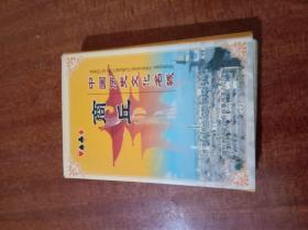 珍藏扑克牌:中国历史文化名城商丘G